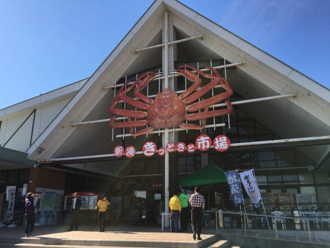 富山県新湊きっときと市場